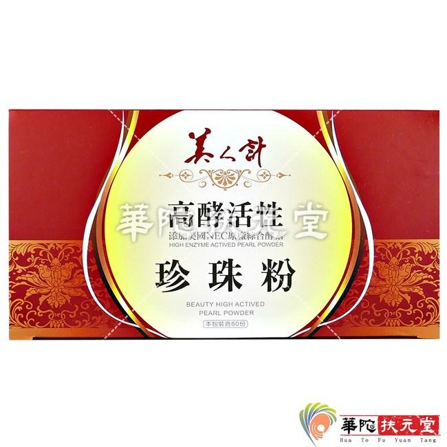 【華陀扶元堂】高酵活性珍珠粉1盒(60包/盒)