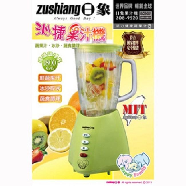 【日象】1.8L沁捷碎冰果汁機 玻璃杯ZOB-9520