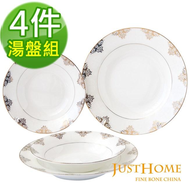 Just Home璀璨宮廷高級骨瓷4件湯盤組(2種尺寸)
