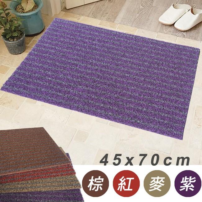 【Seattle】時尚刮沙隔塵地墊門墊 室外墊迎賓墊(紫色)紫色