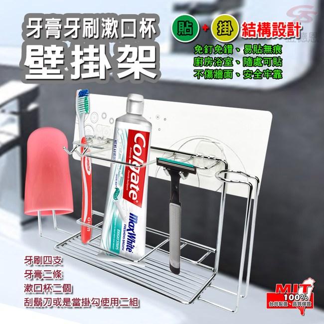 金德恩 台灣製造 免施工牙刷牙膏漱口杯壁掛架強力無痕膠件