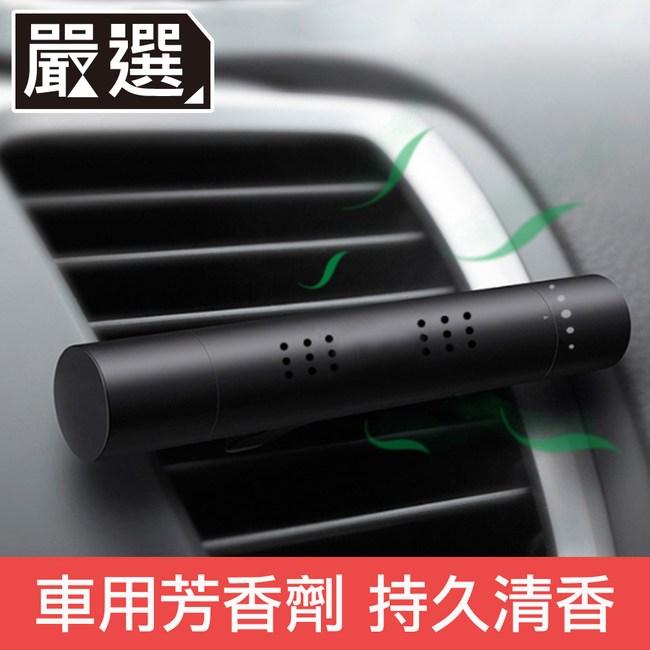 嚴選 車用出風孔空氣清淨香水芳香劑 (黑/送三支香棒)