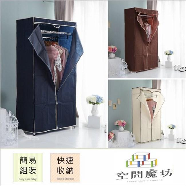 【空間魔坊】45x120x180高cm 三層吊衣架組 單桿(附布套)-咖啡色布套