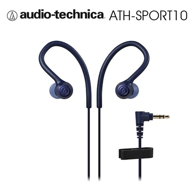 鐵三角 ATH-SPORT10 藍色 運動型耳機 輕量化 IPX5防水