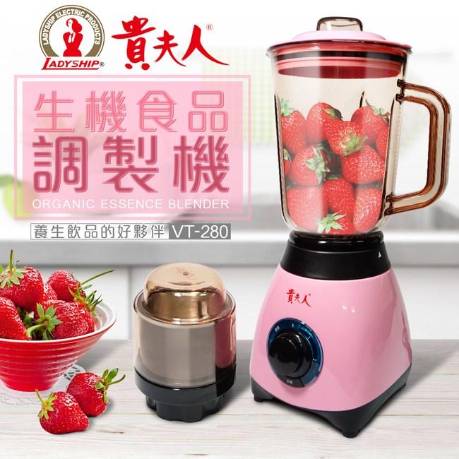 【貴夫人】生機食品調理機(VT-280)