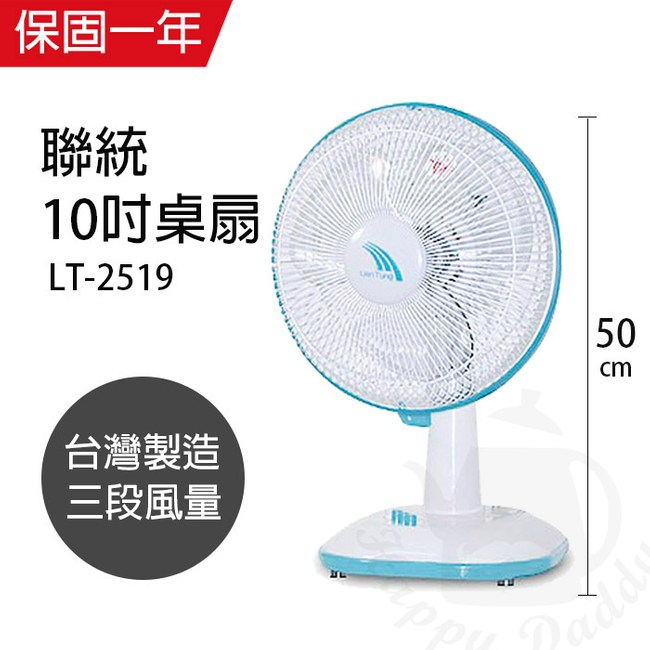 【聯統】MIT台灣製造 10吋桌扇/電風扇(顏色隨機)LT-2519