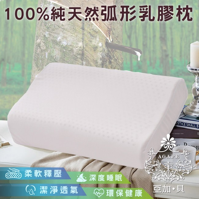 AGAPE 亞加.貝《買一送一再送枕套》100%純天然弧形乳膠枕