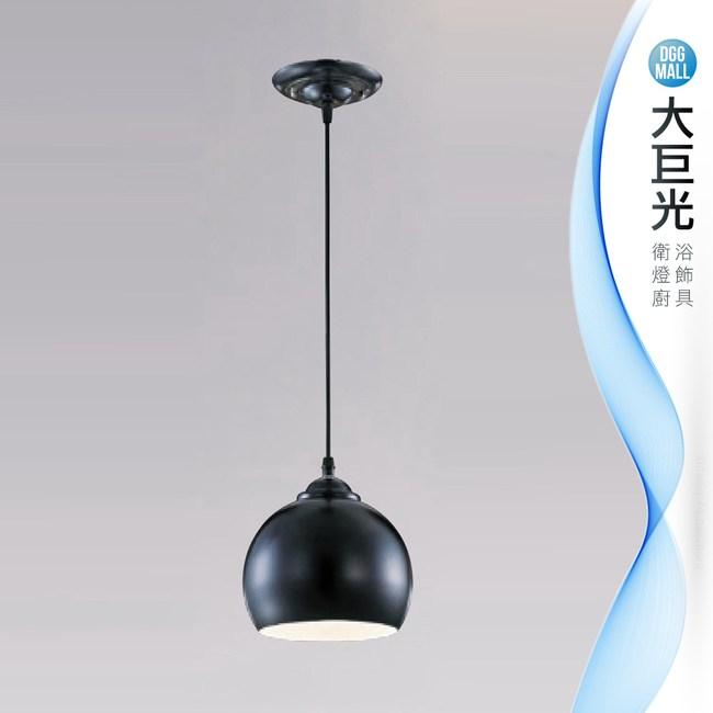 【大巨光】台製現代風吊燈_小(LW-09-3808)