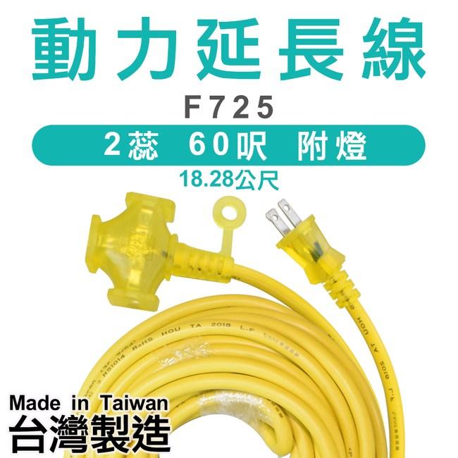 台灣製造-超軟動力延長線-2蕊-60呎-F725(工業延長線)