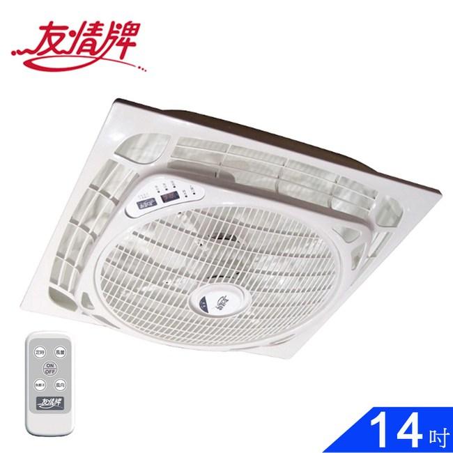 友情牌 14吋遙控吸頂扇/電風扇/涼風扇 KF-1420~台灣製