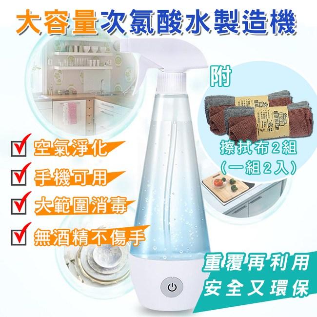 次氯酸水/消毒水自製產生器(300ml主機+抹布*2