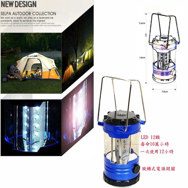 【韓國 Selpa】韓國 Selpa 12 LED 露營燈