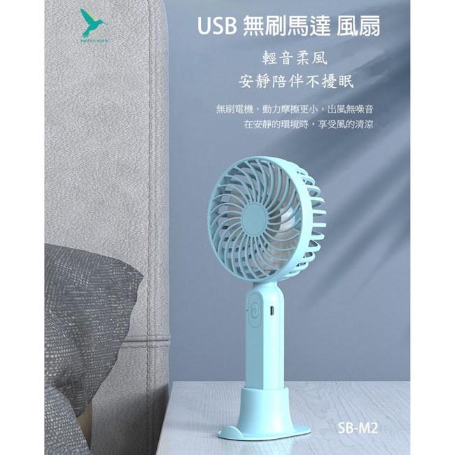 蜂鳥牌 USB無刷馬達風扇SB-M2 超值二入