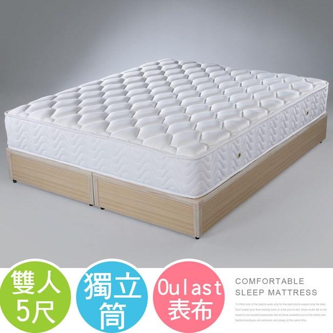 Homelike 歐斯二線OUTLAST舒適獨立筒床墊-雙人5尺