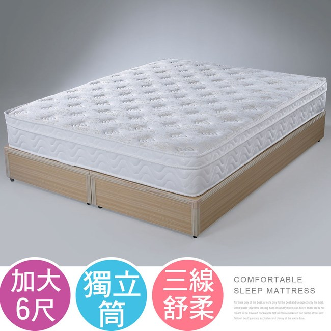 Homelike 蘇菲三線舒柔獨立筒床墊-雙人加大6尺