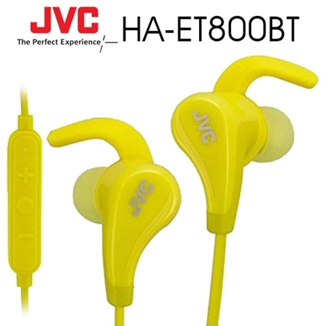 【送收納盒】JVC HA-ET800BT 黃 藍芽無線 耳道式耳機 防汗防濺水