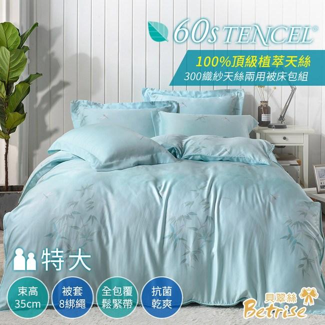 【Betrise蔓芷-綠】特大300織紗100%天絲四件式兩用被床包組