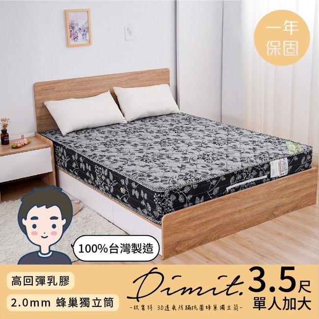 【本木】狄蜜特 3D透氣防蹣抗菌蜂巢獨立筒床墊-單人加大3.5尺單人加大3.5尺