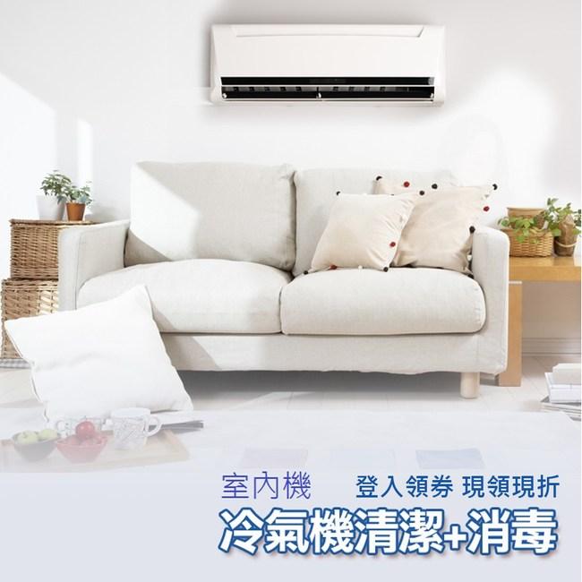 【特力屋好幫手】分離式冷氣室內機清潔+消毒(限時領券折168)