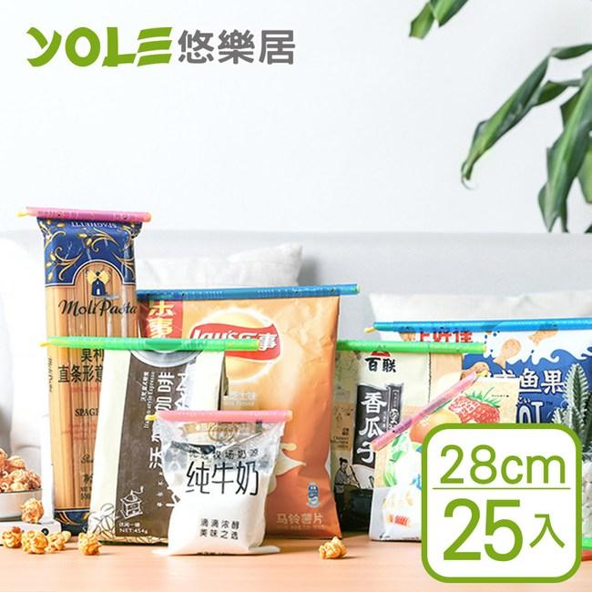 【YOLE悠樂居】PP零食保鮮封口密封棒28cm(25入)