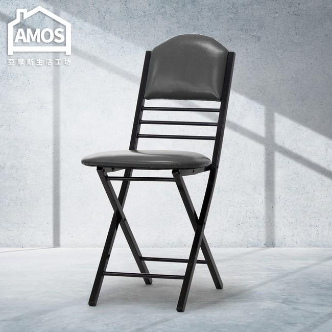【Amos】艾寶方管折疊椅黑色