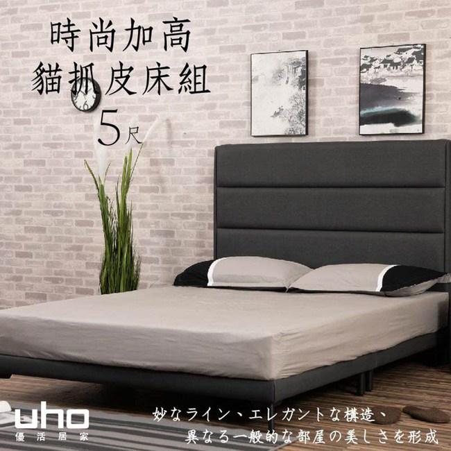 【UHO】時尚加高貓抓皮2件組(床頭片+床底)-5尺雙人淺灰