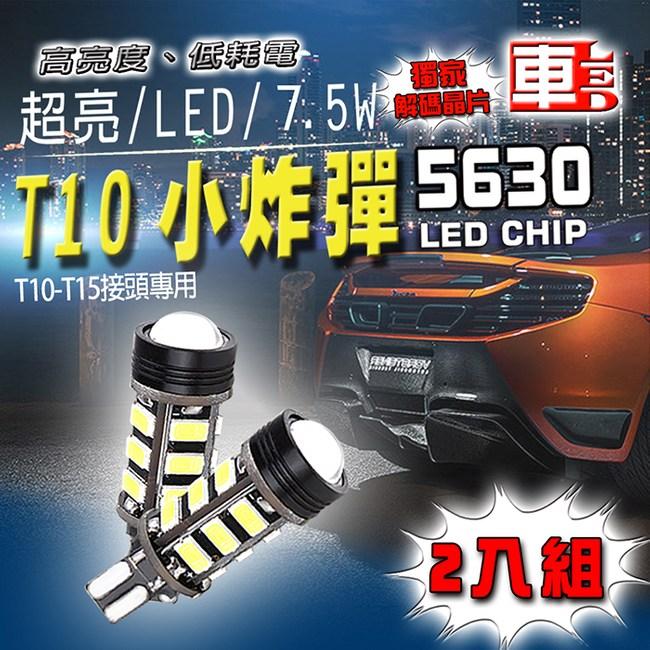 車的LED系列 5630魚眼 12SMD 白光 7.5W T10~T15(雙入組