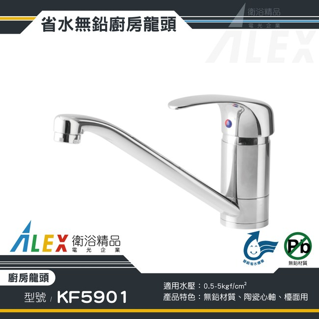 ALEX 電光 無鉛級 廚房龍頭 KF5901