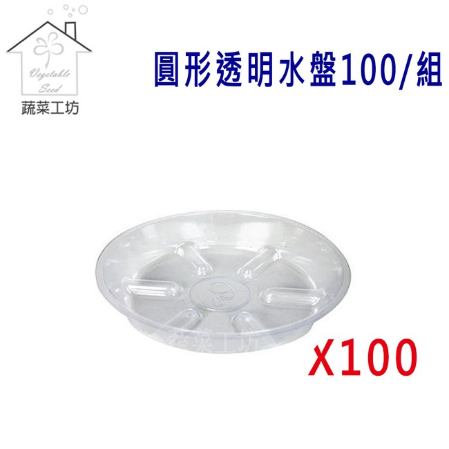 圓形透明水盤4吋100個/組