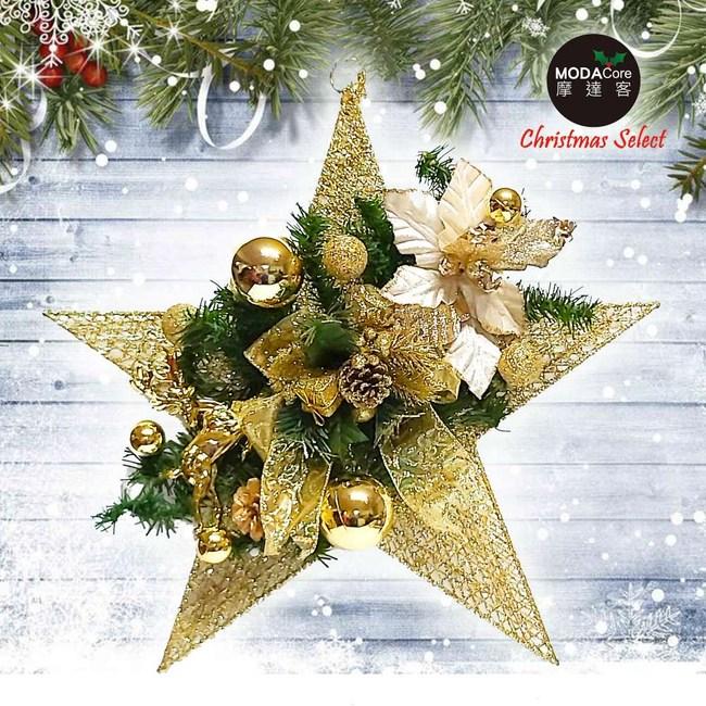 摩達客台灣製聖誕裝飾五角星手工藝術掛飾壁飾(檳金色系)