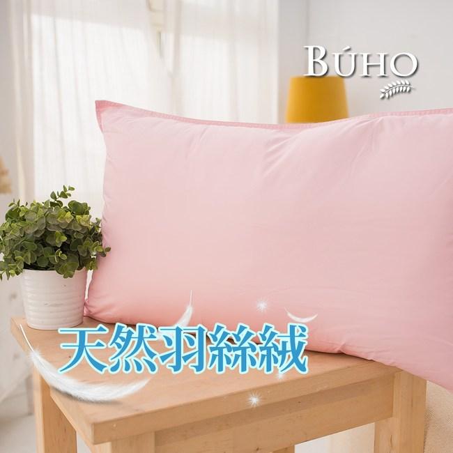 【BUHO】精選優質純天然羽絲絨枕(粉紅色-2入/組)粉紅色-2入
