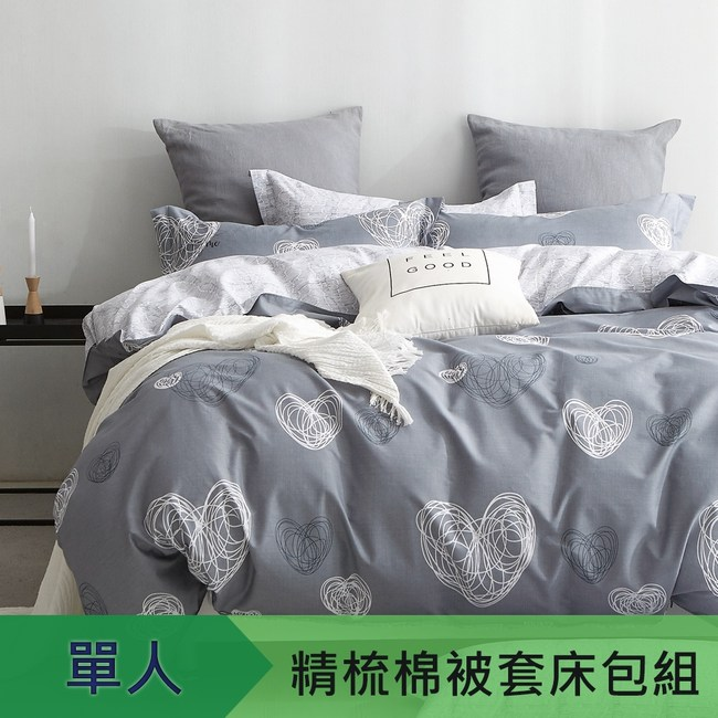 【eyah】100%寬幅精梳純棉單人床包雙人被套三件組-心靈療癒-灰