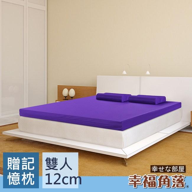 幸福角落 大和防螨抗菌表布12cm超釋壓記憶床墊安眠組-雙人5尺魔幻紫