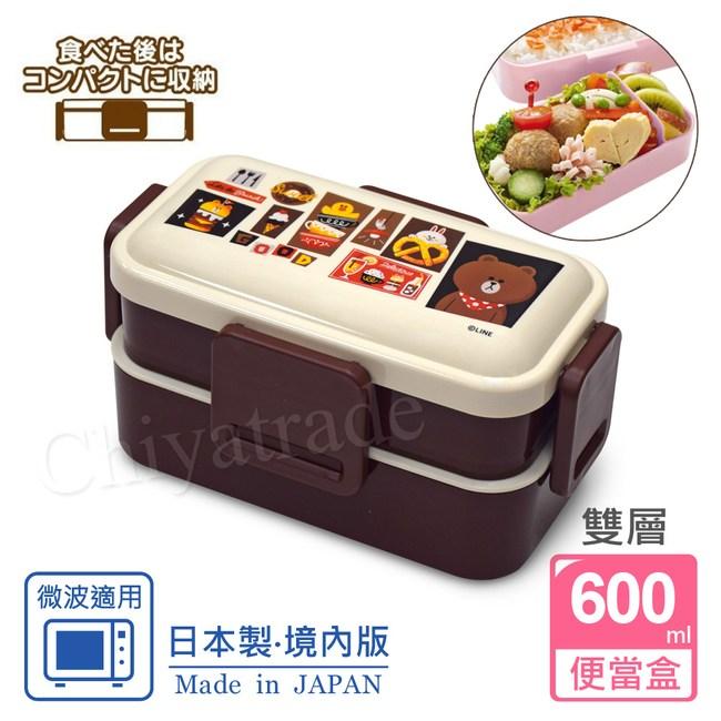 【LINE FRIENDS】日本製 熊大吃的好 雙層便當盒 600ML