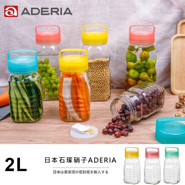 ADERIA 日本進口長型醃漬玻璃罐2L三件組