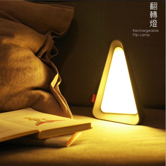USB充電翻轉感應LED燈三角燈(簡潔白光)
