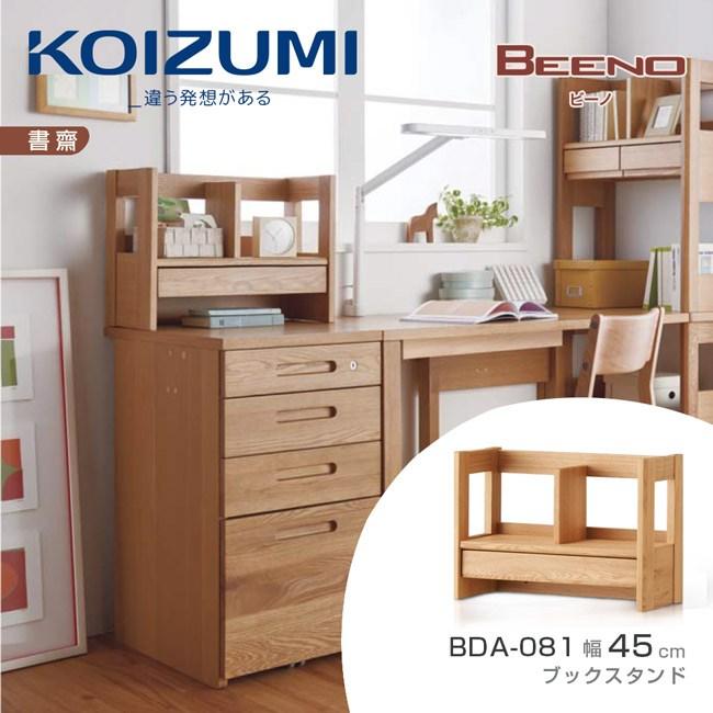 【KOIZUMI】BEENO桌上架BDA-081