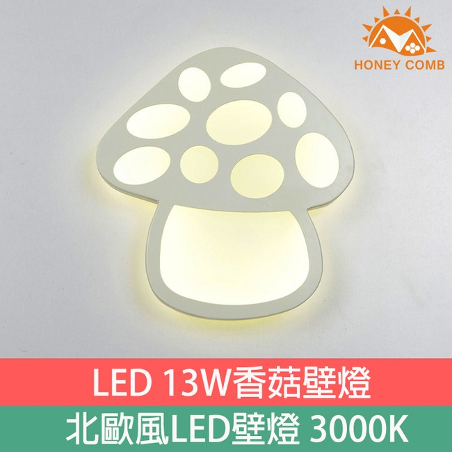 HONEY COMB LED 13W香菇菇壁燈 TA8224