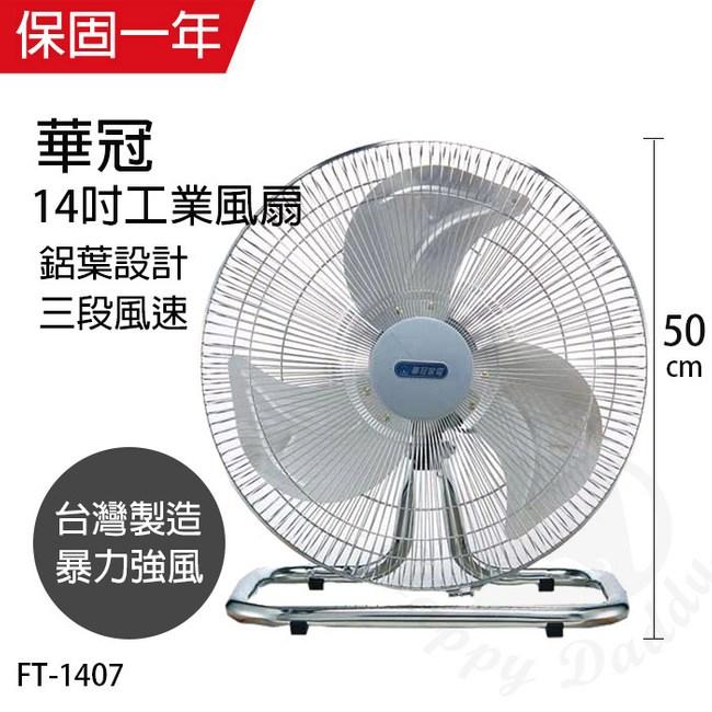 【華冠】MIT台灣製造 14吋鋁葉工業桌扇/強風電風扇 FT-1407