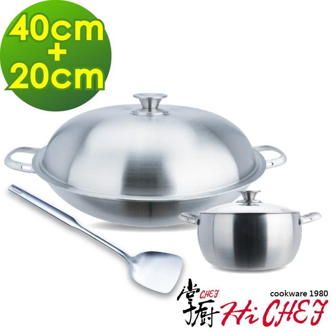 《掌廚HiCHEF》316不鏽鋼 七層複合金雙鍋組_40cm+20cm