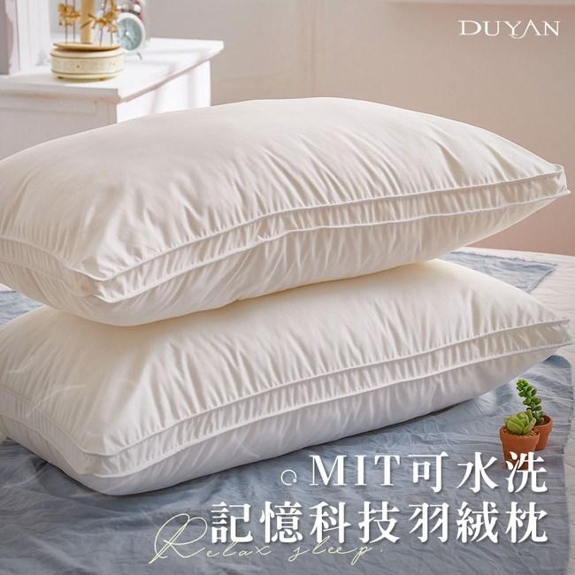 《DUYAN 竹漾》MIT可水洗記憶科技羽絨枕 台灣製