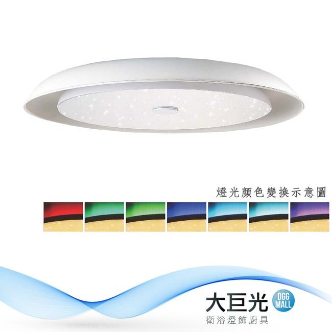 【大巨光】時尚風-附LED 36W吸頂燈-中(ME-1112)