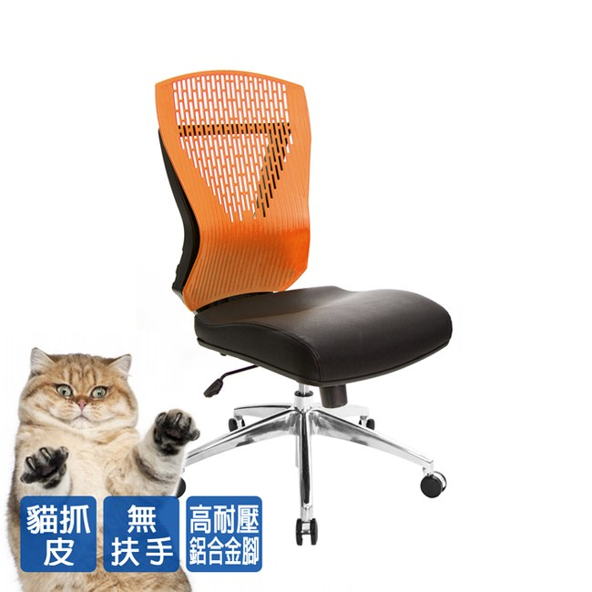 GXG 貓抓皮 短背電腦椅 (鋁腳/無扶手)TW-8113 LUNH#訂購備註顏色