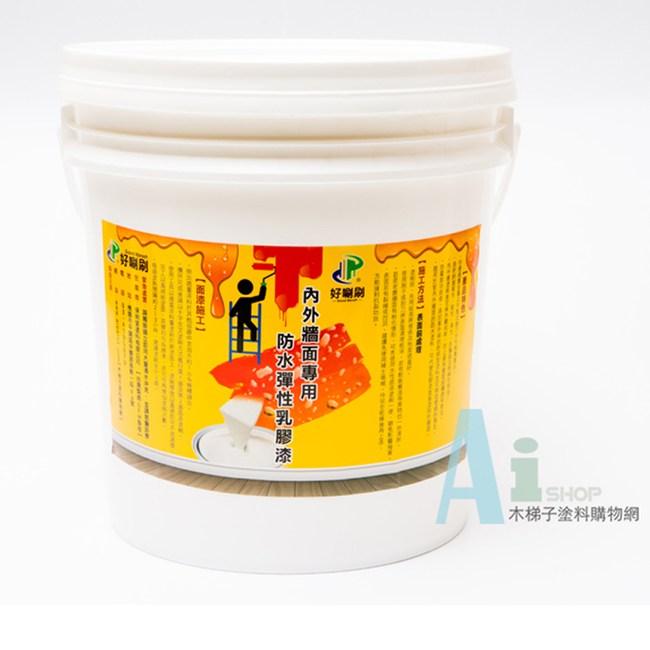 [好唰刷]彈性乳膠漆/18公升粉綠色 牆面防霉抗菌 附:羊毛滾刷