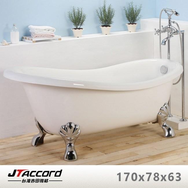 【台灣吉田】820-170 古典造型貴妃獨立浴缸170x78x63cm