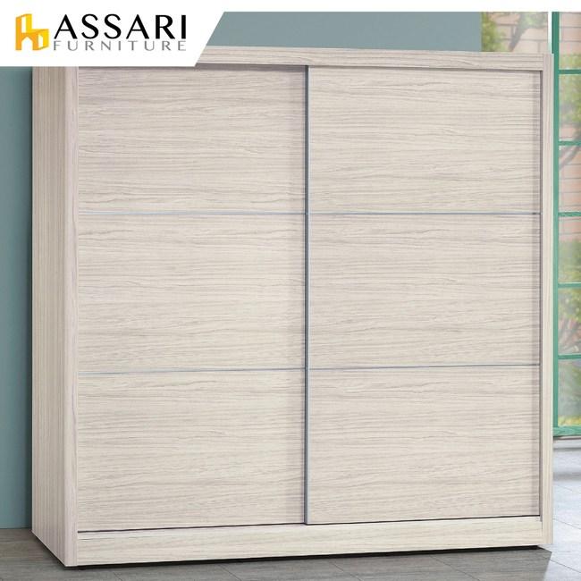 ASSARI-霍爾白梣木7X7尺推門衣櫃(寬212x深60x高195c