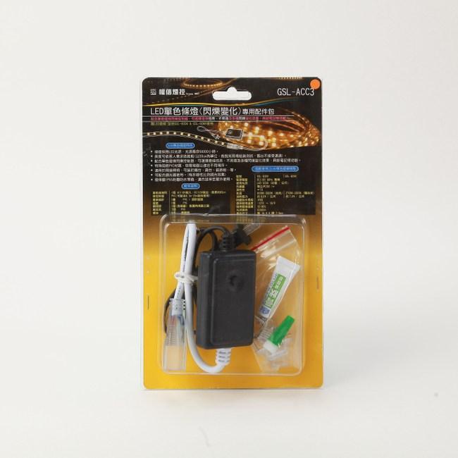 權信LED 單色條燈閃爍專用配件包