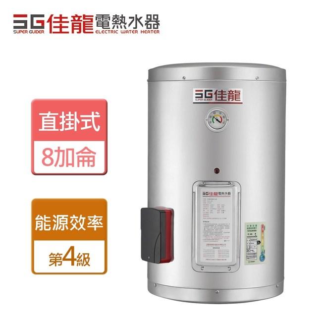 【佳龍】貯備型電熱水器-直掛式 8加侖-JS8-B