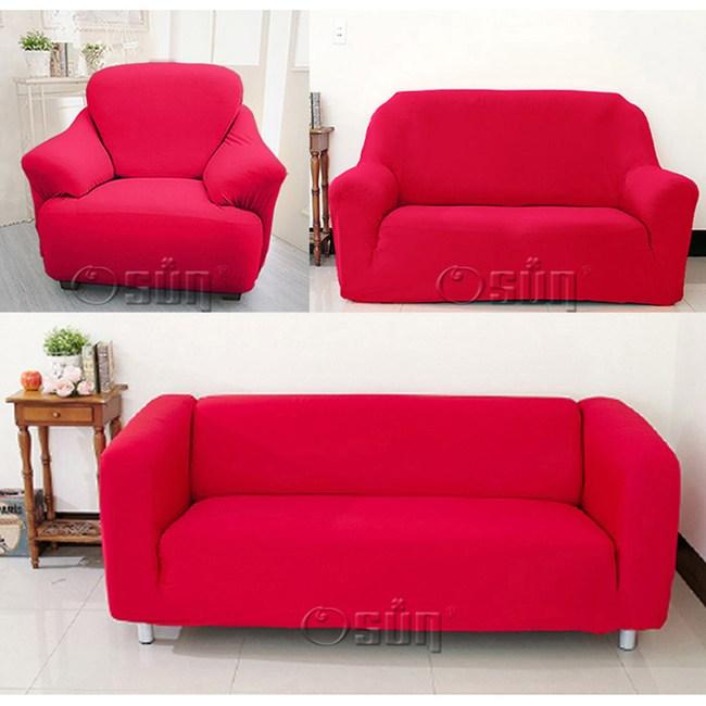【Osun】素色系列-1+2+3人座一體成型防蹣彈性沙發套、沙發罩紅色