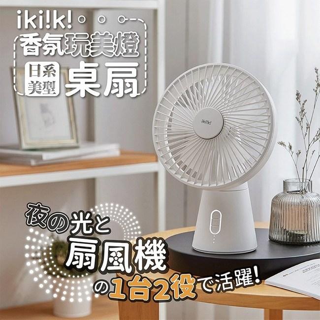 ikiiki伊崎家電 香氛玩美燈桌扇 IK-EF7404